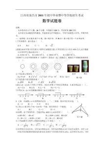 2011年江西省南昌市中考数学试题(word版含答案)