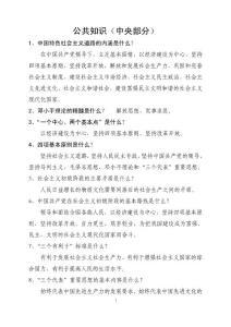 郑州市党政领导干部应知应会知识汇编.doc.deflate