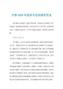 汽修2020年度实习总结报告范文.doc