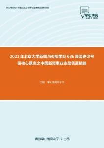 北京大学新闻与传播学院636新闻史论考研核心题库
