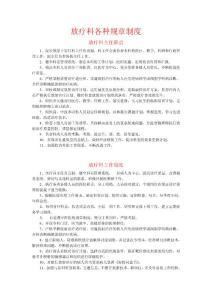 放疗科各种规章制度