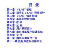 vb  net经典教程