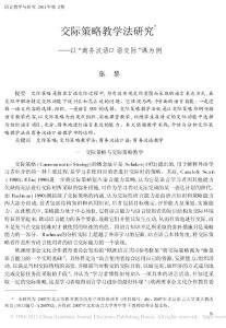 交际策略教学法研究_以_商务汉语口语交际_课为例