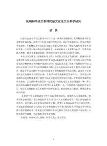 统编初中语文教材民俗文化选文及教学研究