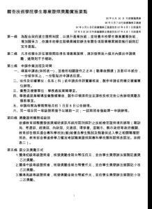 醒吾技术学院取得专业证照奖励办法970526.doc