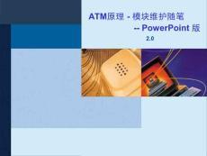 ATM原理和维护2011