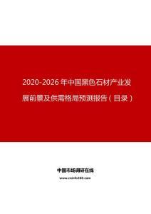 2020年中国黑色石材产业发展前景及供需格局预测报告