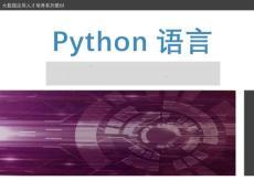 大数据高职系列教材之Python语言PPT课件:第2章 基本语法