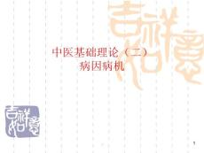 中医基础理论养生课件ppt课件