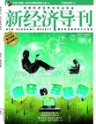 [整刊]《新经济导刊》2011年第6期