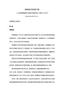 上海人力资源管理师二级-案例分析题库-薪酬福利管理