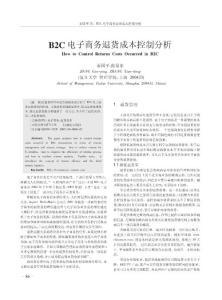 B2C电子商务退货成本控制分析