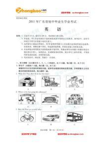 2011年广东省东莞市初中毕业生学业考试英语试卷与答案