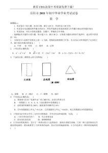 【中考真题】2011年湖南省岳阳中考数学试题(word版无答案)