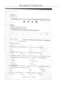 【中考真题】2011宁夏回族自治区中考数学试卷 扫描版无答案