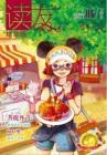 [整刊]《读友少年文学》2011年6月下期