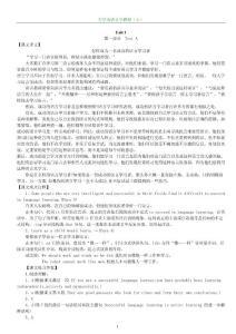 自考英语(一)0012上册课文译文、难点注释、课后习题答案