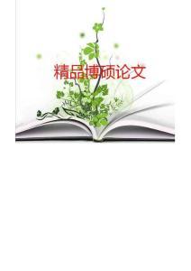 学位论文-辽宁省农村信用社联合社信贷风险管理模式研究(PDF无密码可编辑)