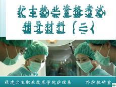 护士执业资格考试辅导二ppt课件