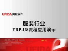 服装ERP-U8流程应用演示