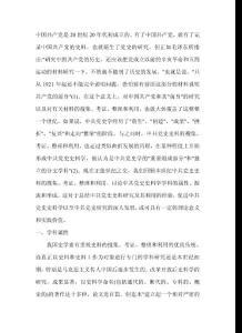 中共党史史料学的属性、源流和形成-历史