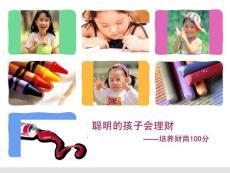 儿童理财ppt1-聪明的孩子会理财