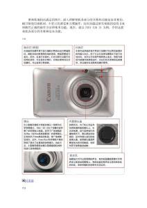 数码相机基本功能介绍-菜鸟入门