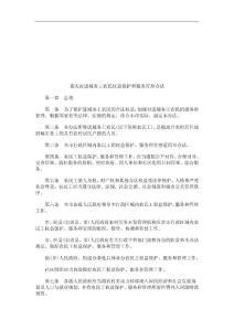 i6j[法语学习]重庆市进城务工农民权益保护和服务管理办法研究与分析