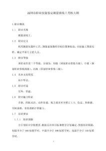 深圳市职业技能鉴定测量放线工考核大纲