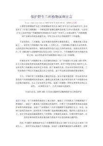 保护野生兰科植物深圳宣言