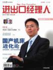 [整刊]《进出口经理人》2011年第6期