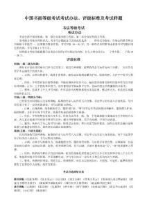 中国书画等级考试考试办法
