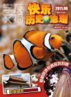 [整刊]《快乐历史地理》2011年6月刊