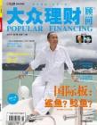 [整刊]《大众理财顾问》2011年第8期
