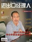 [整刊]《进出口经理人》2011年第8期