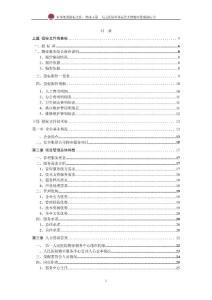 人民医院物业管理项目标书