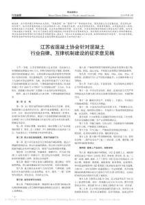 【精品推荐】-江苏省混凝土协会针对混凝土行业自律_互律机制建设的征求意见稿