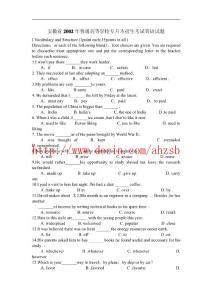 2013年安徽专升本英语复习资料