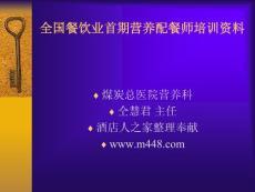 全国餐饮业首期营养配餐师培训资料(ppt 66)