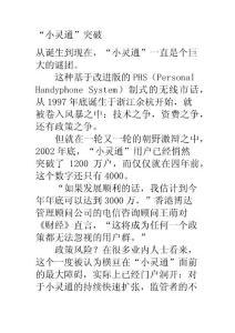 """经济论文—""""小灵通""""突破"""