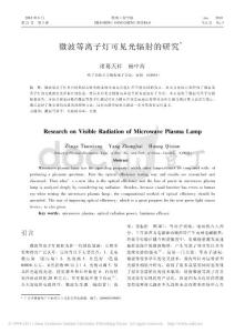 【精品推荐】-微波等离子灯可见光辐射的研究