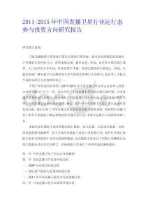 中国直播卫星