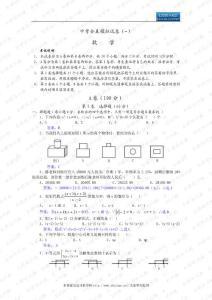 中考数学全真模拟试题(1)