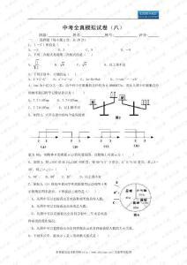 中考数学全真模拟试题(6)