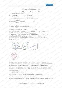 中考数学全真模拟试题(8)