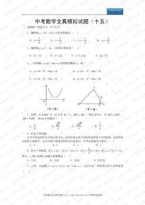 中考数学全真模拟试题(11)