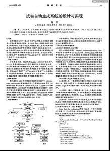试卷自动生成系统的设计
