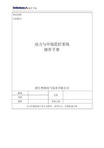 动力及环境监控系统操作手册(通用)