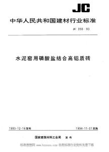 ��剩�JC 350-1993 水泥�G用磷酸�}�Y合高☆�X�|�u