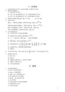线性代数公式